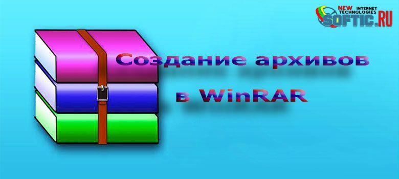 Создание архивов в WinRAR