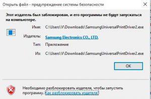 Как-разблокировать-издателя-в-Windows-10_