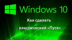Как-сделать-в-Windows-10-классический-пуск