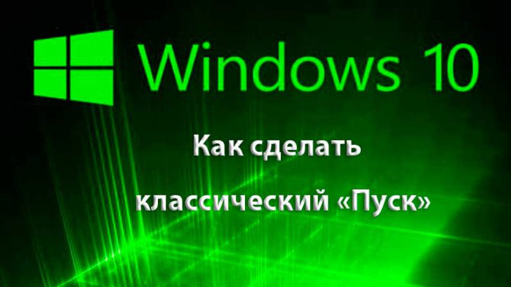Как сделать в Windows 10 классический «ПУСК»?