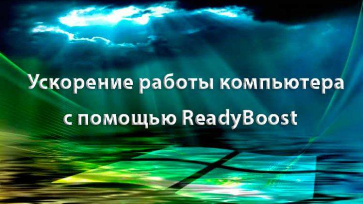 Ускорение работы компьютера с помощью ReadyBoost