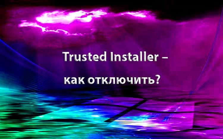 Trusted-Installer-–-как-отключить_