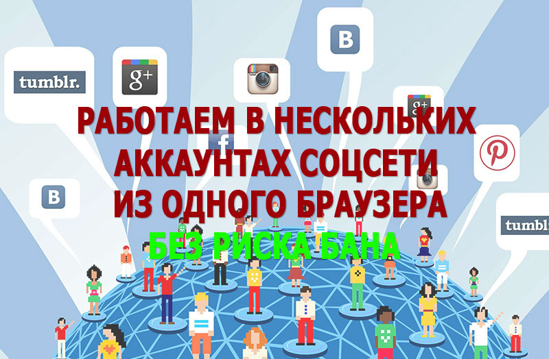 браузер для соцсетей