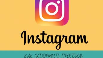 Самостоятельное оформление профиля Инстаграм