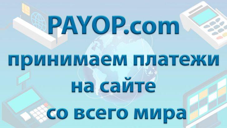 Универсальный платежный агрегатор PayOp принимает платежи в 195 странах мира