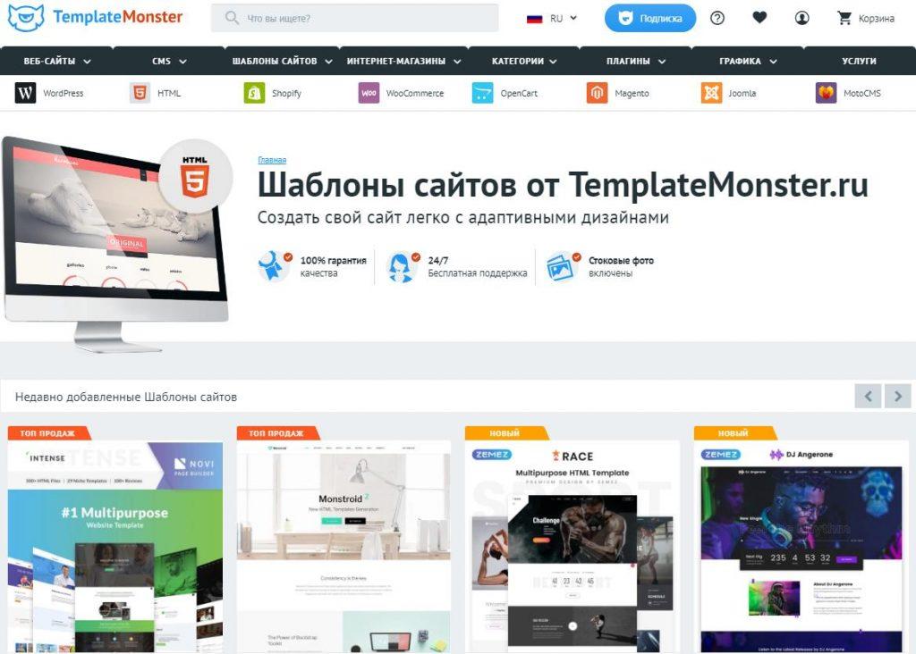 Создание сайтов по шаблонам от Template Monster