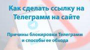Делаем ссылку на канал Телеграмм на сайте. Причины блокировки Телеграмм и способы ее обхода