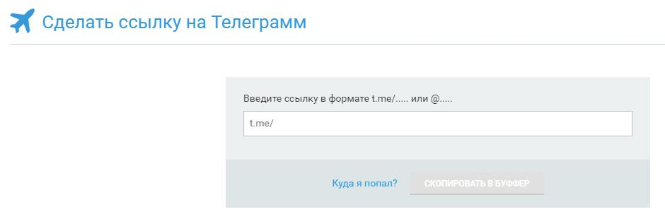 Как открыть заблокированный канал в Телеграмме teleglink.com