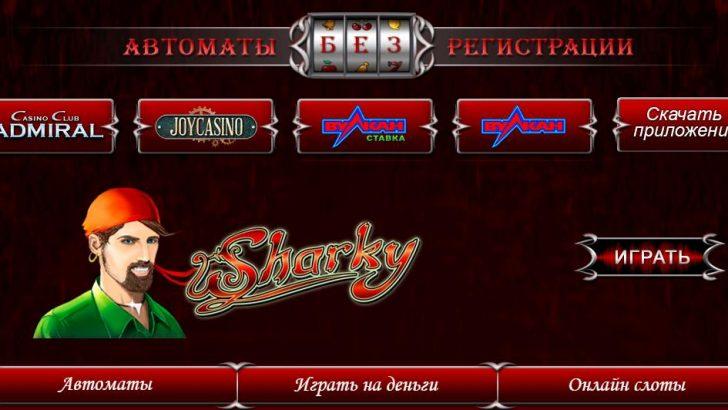 Автоматы без регистрации – только на avtomatbezregistracii.ru
