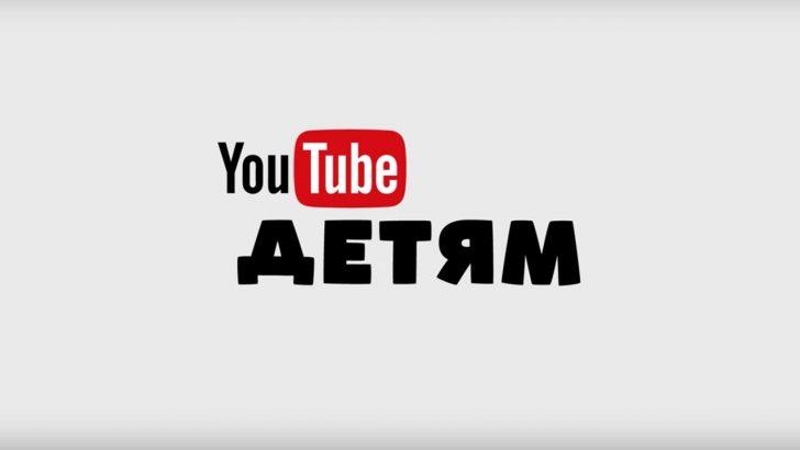 YouTube запустил новые правила для детских роликов