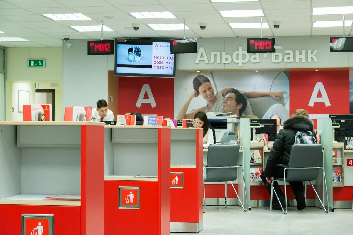 Альфа-банк неожиданно заблокировал карты своих клиентов