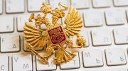 Составляются поправки в закон «О связи», чтобы предоставить бесплатный интернет гражданам РФ