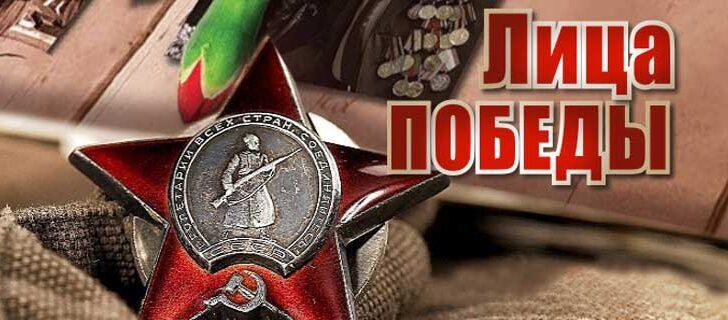 «Лица Победы» — новый социальный проект от корпорации Майл.ру