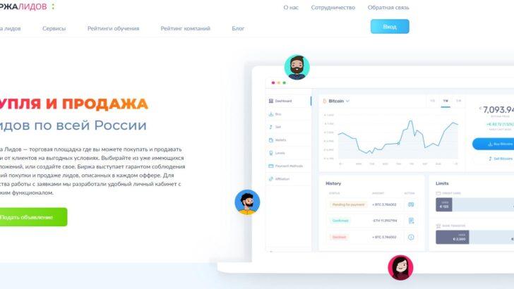 Биржа лидов fpgr.ru — это мощный импульс для развития вашего бизнеса