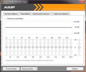 Один-из-лучших-аудиоплееров-–-AIMP