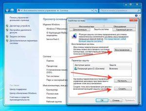 Как-откатить-систему-назад-в-Windows-7