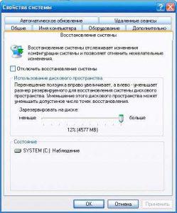 Как-откатить-систему-назад-в-Windows-7_1