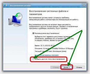 Как-откатить-систему-назад-в-Windows-7_2