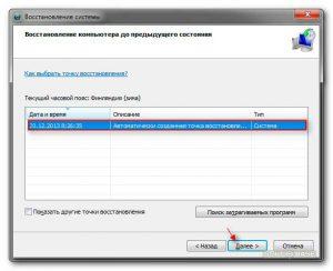 Как-откатить-систему-назад-в-Windows-7_3