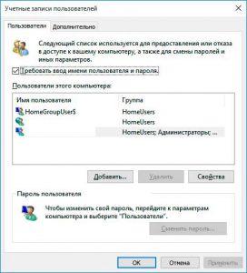 Как-получить-права-администратора-в-Windows-10