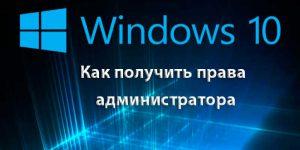 Как получить права администратора в Windows 10?
