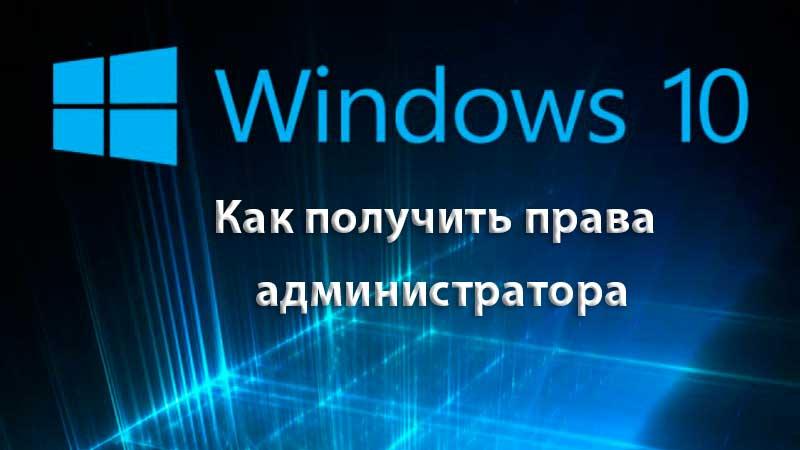 Как-получить-права-администратора-в-Windows-10_