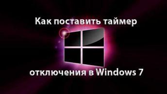 Как поставить таймер отключения в Windows 7