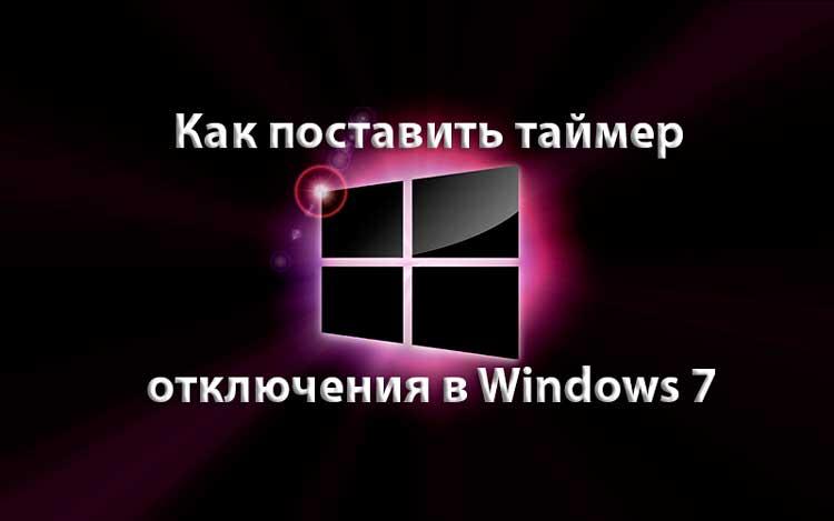 Как-поставить-таймер-отключения-в-Windows-7