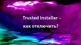 Trusted Installer – как отключить?