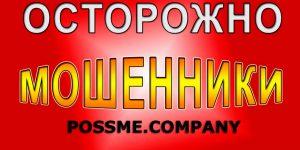 Сайт possme.company — мошенники или лохотрон. Отзыв о possme.company и cashcheng.company