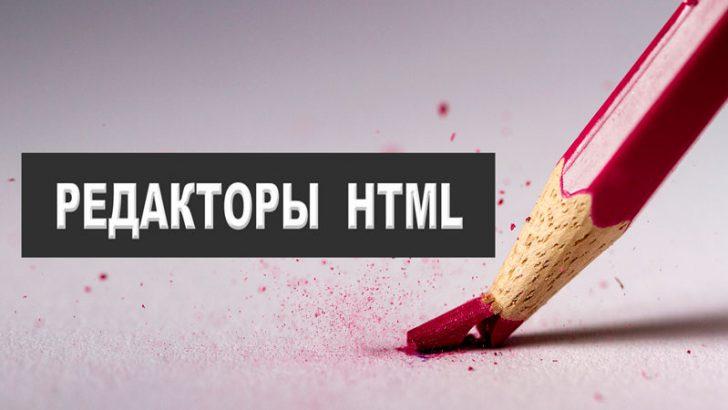 Топ-3 визуальных редакторов html