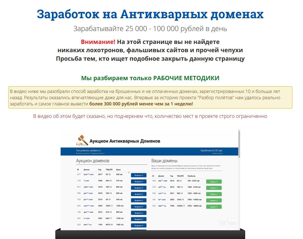 Заработок на аукционе антикварных доменов отзыв. Лохотрон.