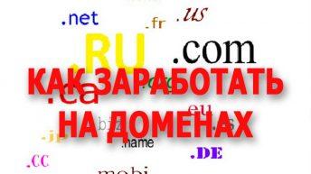 Как заработать на доменах