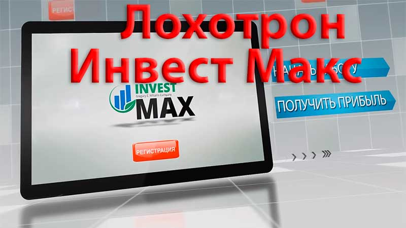 Лохотрон Инвест Макс
