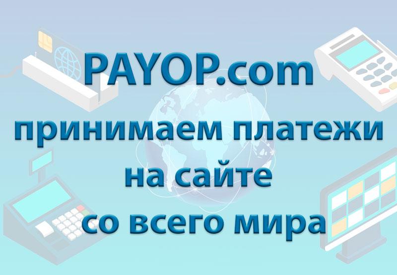 Платежная система PayOp